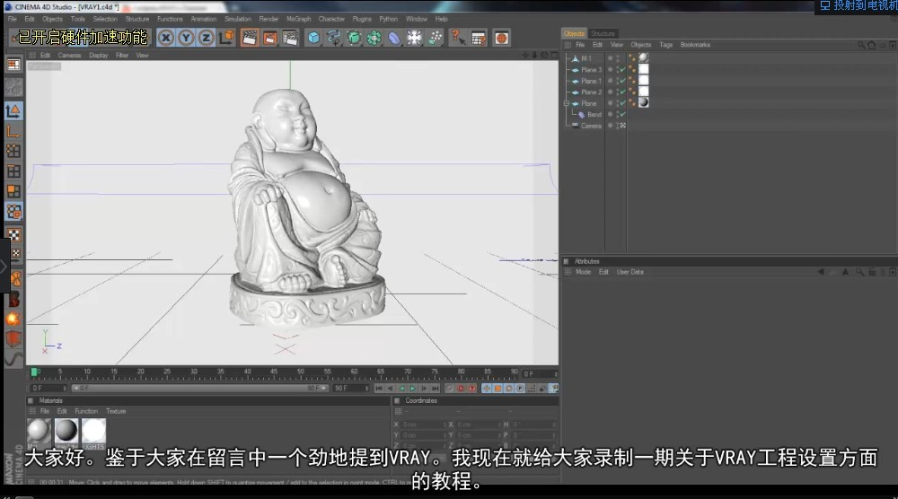 Vray for C4D Tutoria 中文字幕